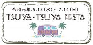 tsuyatsuyafesta画像