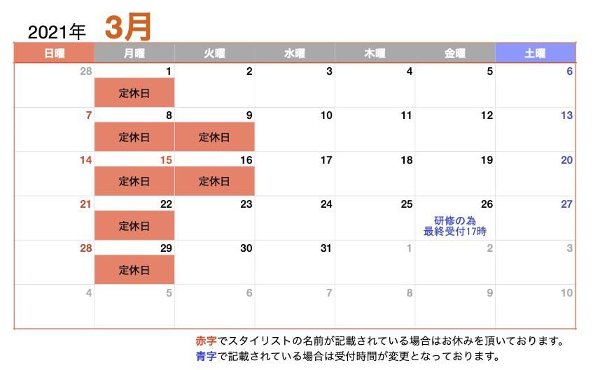 営業カレンダー奇