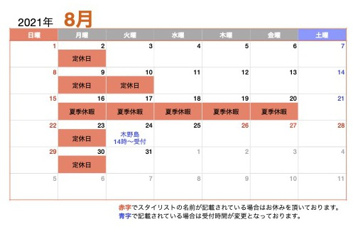 営業カレンダー偶